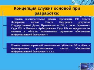 Концепция служит основой при разработке: Планов законодательной работы Презид