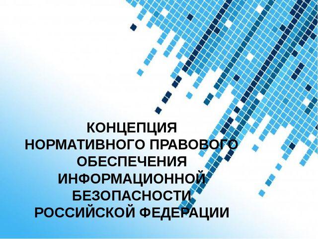 Powerpoint Templates КОНЦЕПЦИЯ НОРМАТИВНОГО ПРАВОВОГО ОБЕСПЕЧЕНИЯ ИНФОРМАЦИОН...