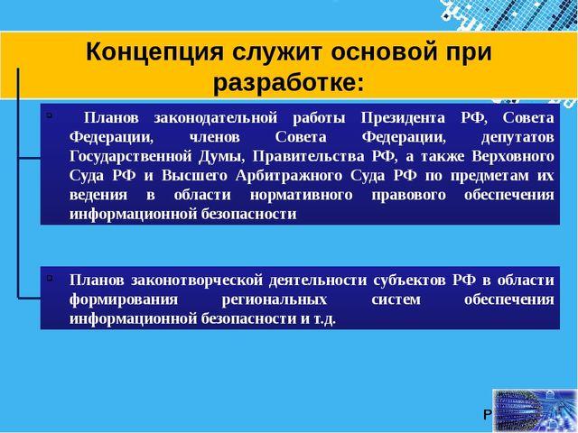 Концепция служит основой при разработке: Планов законодательной работы Презид...