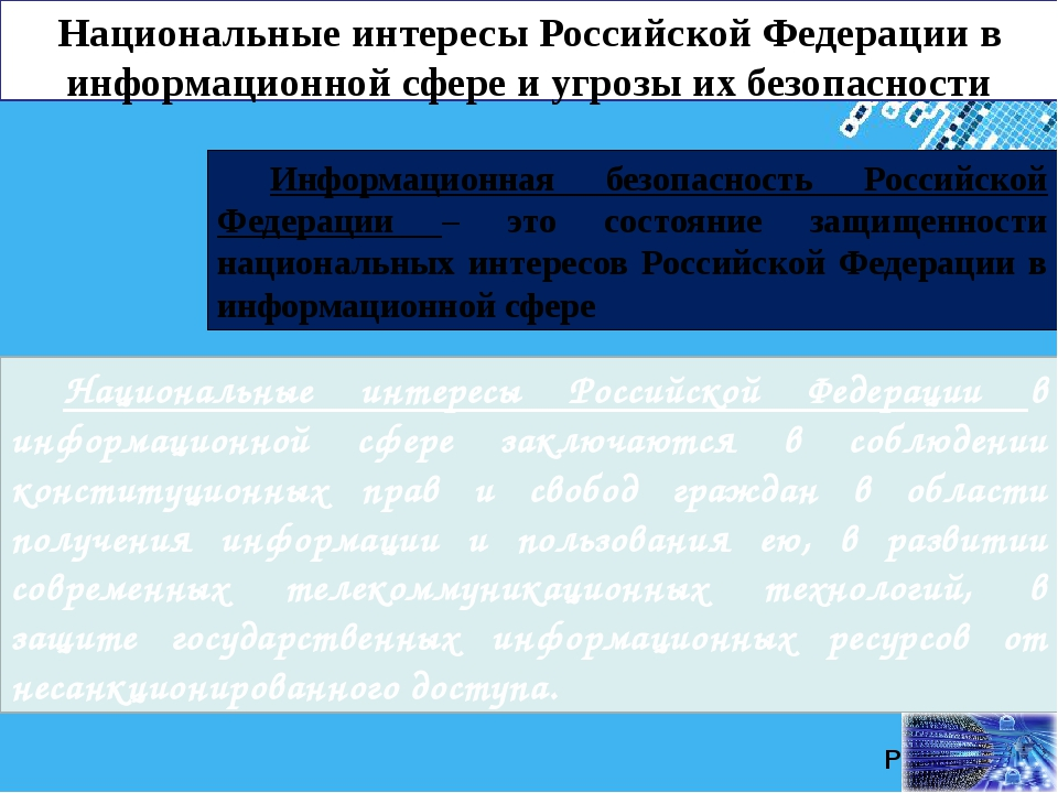 Национальные интересы Российской Федерации в информационной сфере и угрозы их...