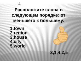 3,1,4,2,5 Расположите слова в следующем порядке: от меньшего к большему. 4 1.