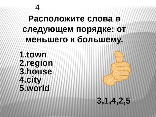 3,1,4,2,5 Расположите слова в следующем порядке: от меньшего к большему. 4 1....