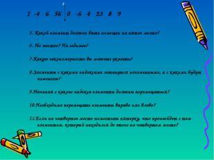 5. Какой элемент должен быть помещен на пятое место? 6. На шестое? На седьмое
