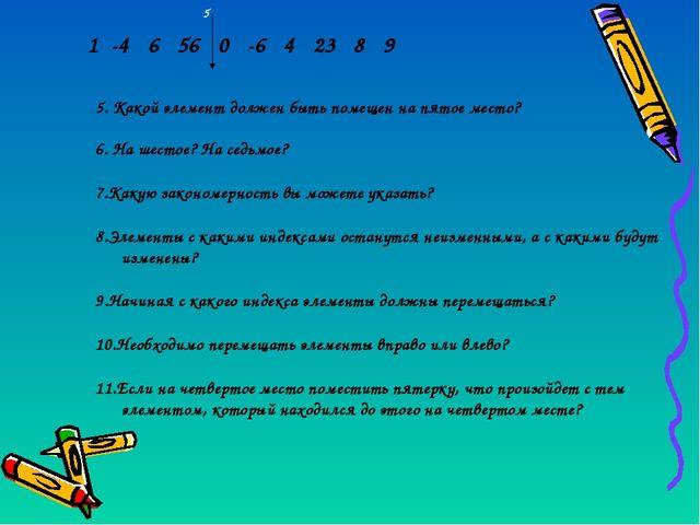 5. Какой элемент должен быть помещен на пятое место? 6. На шестое? На седьмое...