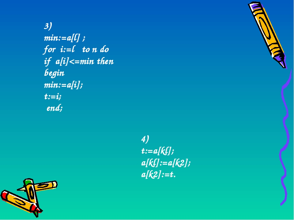 3) min:=a[l] ; for i:=l to n do if a[i]