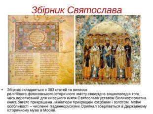 Збiрник Святослава Збiрник складаеться з 383 статей та виписок релiгiйного,фi