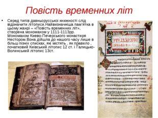 Повiсть временних лiт Серед типiв давньорусськоi книжностi слiд вiдзначити лi