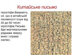 Китайське письмо Iероглiфи.Вважаеться. Що в китайськiй писемностi icнуе вiд 4