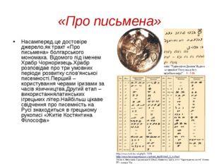 «Про письмена» Насамперед,це достовiре джерело,як тракт «Про письмена» болгар