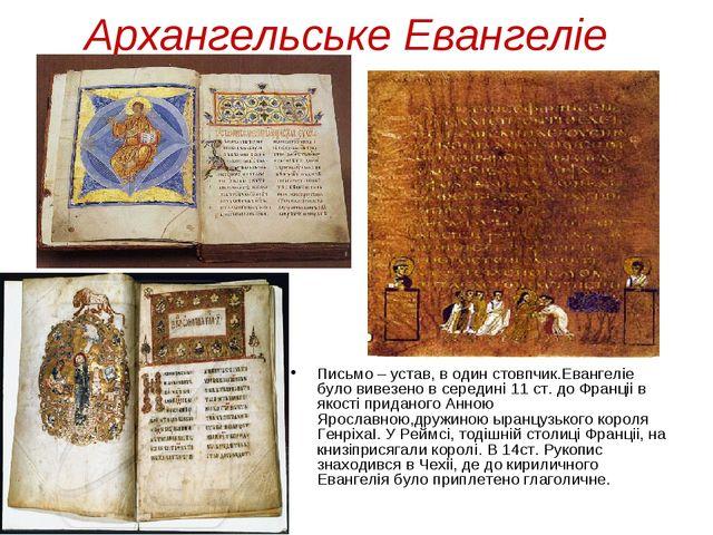 Архангельське Евангелiе Письмо – устав, в один стовпчик.Евангелiе було вивезе...