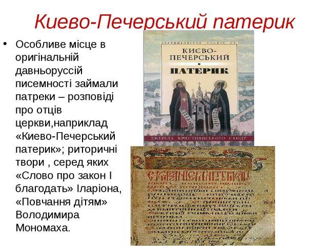 Киево-Печерський патерик Особливе мiсце в оригiнальнiй давньоруссiй писемност...