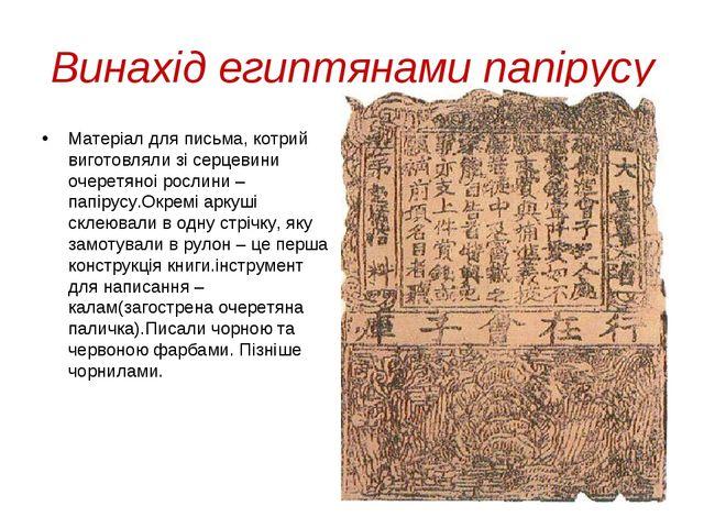 Винахiд египтянами папiрусу Матерiал для письма, котрий виготовляли зi серцев...