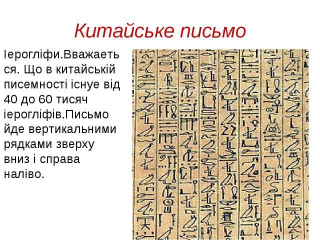 Китайське письмо Iероглiфи.Вважаеться. Що в китайськiй писемностi icнуе вiд 4...