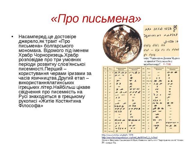 «Про письмена» Насамперед,це достовiре джерело,як тракт «Про письмена» болгар...