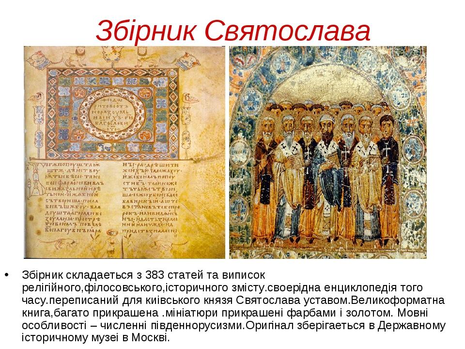 Збiрник Святослава Збiрник складаеться з 383 статей та виписок релiгiйного,фi...