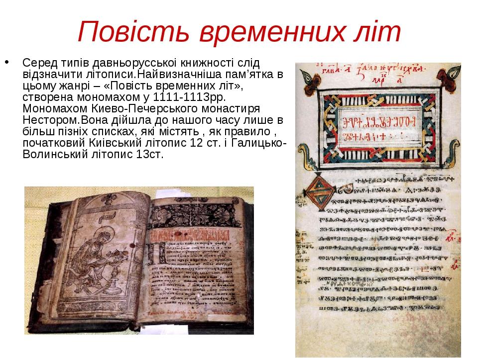 Повiсть временних лiт Серед типiв давньорусськоi книжностi слiд вiдзначити лi...