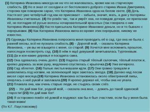 (1)Катерина Ивановна никогда ни на что не жаловалась, кроме как на старческ
