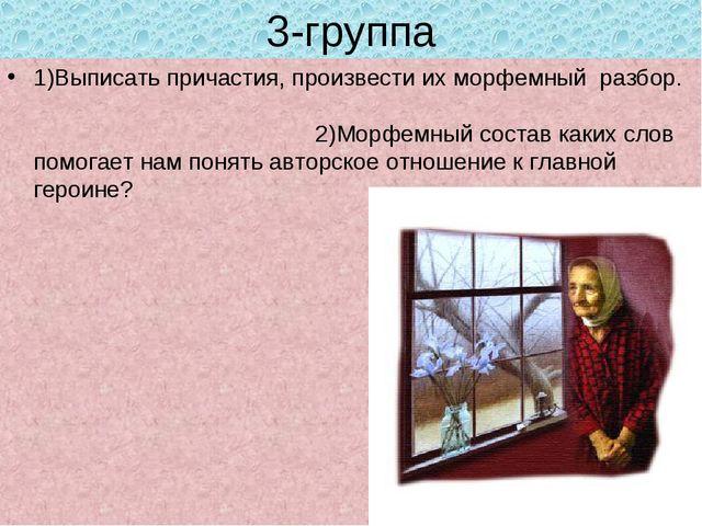 3-группа 1)Выписать причастия, произвести их морфемный разбор.  2)Морфемный...