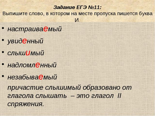 Задание ЕГЭ №11: Выпишите слово, в котором на месте пропуска пишется буква И....