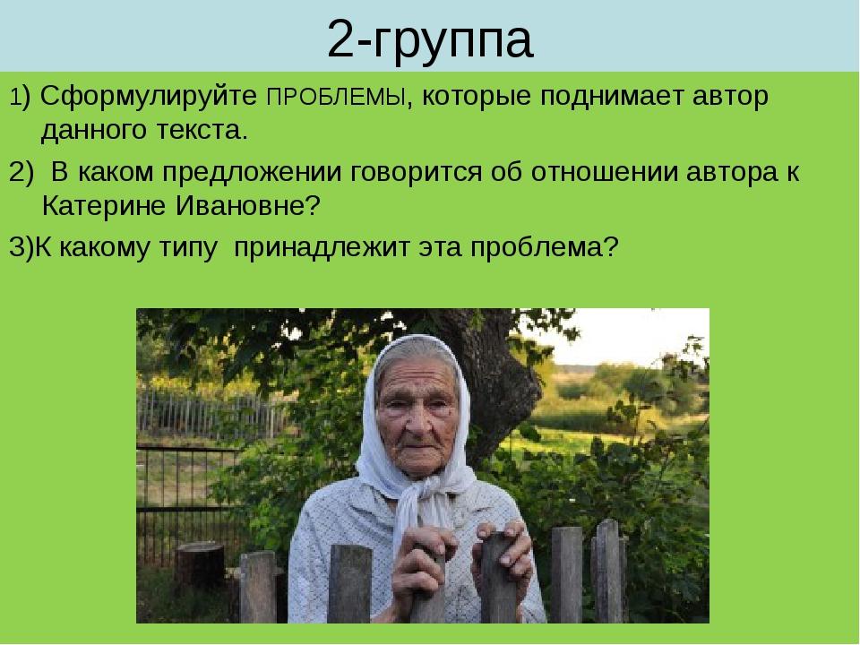 2-группа 1) СформулируйтеПРОБЛЕМЫ, которые поднимает автор данного текста. 2...