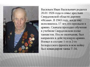 Васильев Иван Васильевич родился 20.01 1926 года в семье крестьян Свердловско