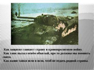 Как защитил танкист страну в кровопролитную войну. Как танк пылал огнём объя