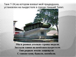 Танк Т-34,на котором воевал мой прадедушка, установлен на пьедестале в городе