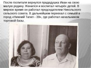 После госпиталя вернулся прадедушка Иван на свою малую родину. Женился и восп