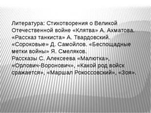 Литература: Стихотворения о Великой Отечественной войне «Клятва» А. Ахматова.