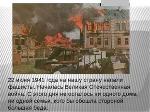 22 июня 1941 года на нашу страну напали фашисты. Началась Великая Отечествен