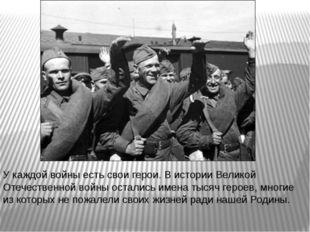 У каждой войны есть свои герои. В истории Великой Отечественной войны осталис