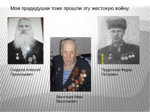 Мои прадедушки тоже прошли эту жестокую войну. Снедков Алексей Прокопьевич Ва
