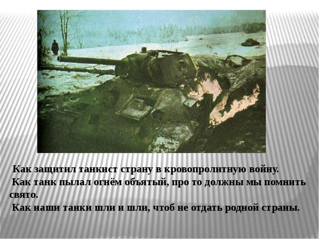 Как защитил танкист страну в кровопролитную войну. Как танк пылал огнём объя...