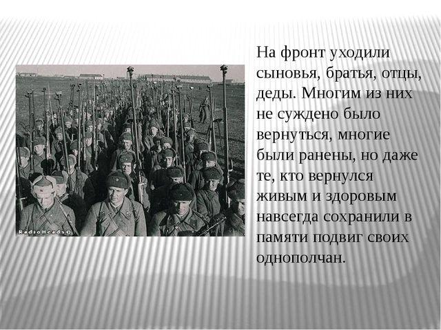 На фронт уходили сыновья, братья, отцы, деды. Многим из них не суждено было в...