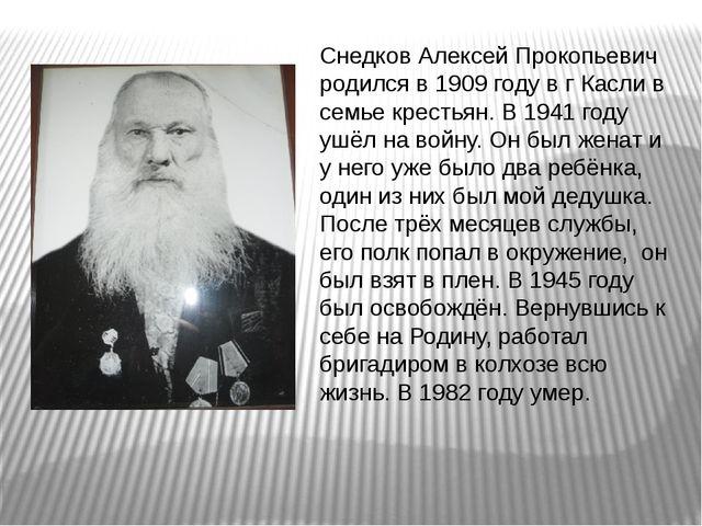 Снедков Алексей Прокопьевич родился в 1909 году в г Касли в семье крестьян. В...