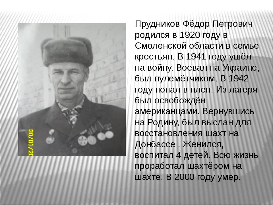 Прудников Фёдор Петрович родился в 1920 году в Смоленской области в семье кре...