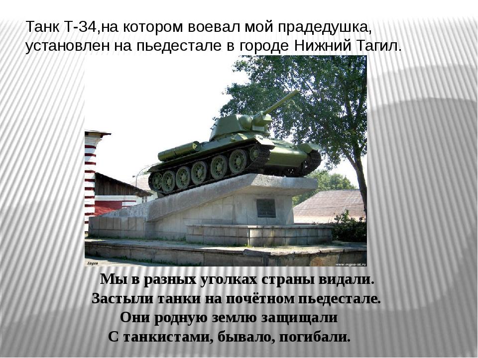 Танк Т-34,на котором воевал мой прадедушка, установлен на пьедестале в городе...