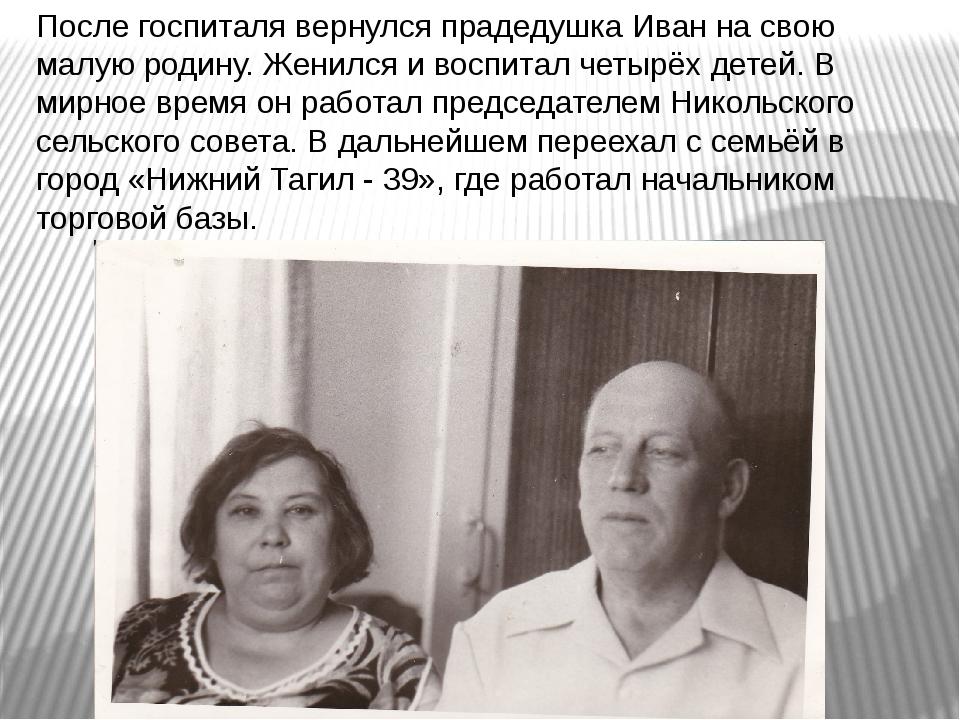 После госпиталя вернулся прадедушка Иван на свою малую родину. Женился и восп...
