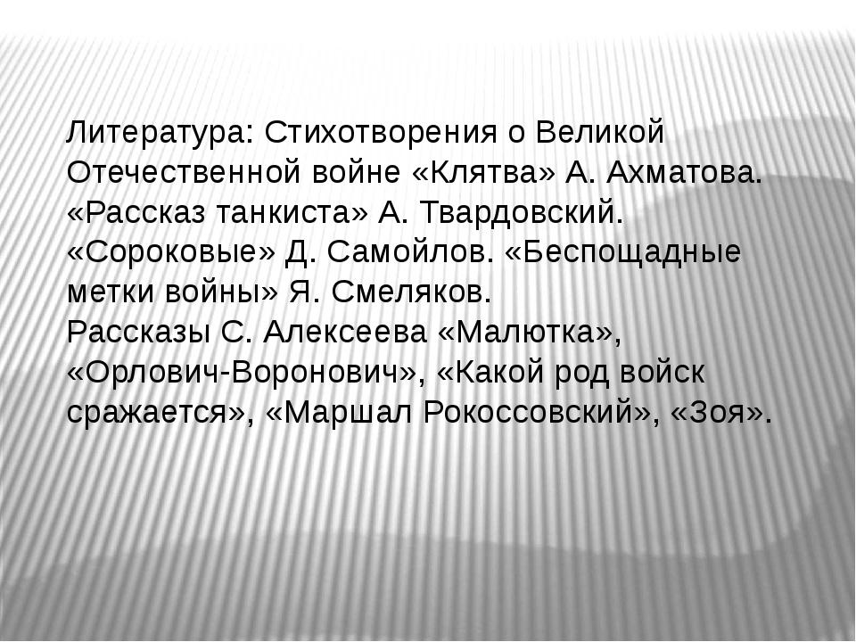 Литература: Стихотворения о Великой Отечественной войне «Клятва» А. Ахматова....