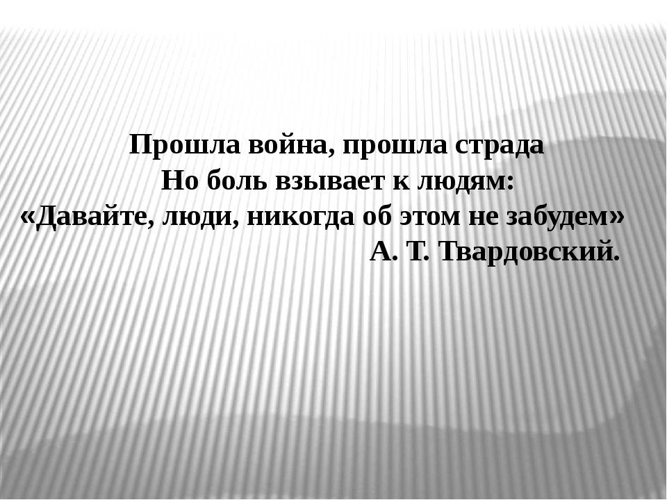 Прошла война, прошла страда Но боль взывает к людям: «Давайте, люди, никогда...
