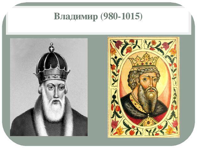 Владимир (980-1015)