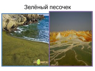 Зелёный песочек