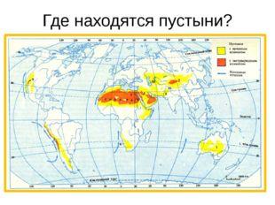 Где находятся пустыни?