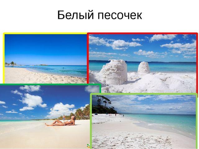 Белый песочек