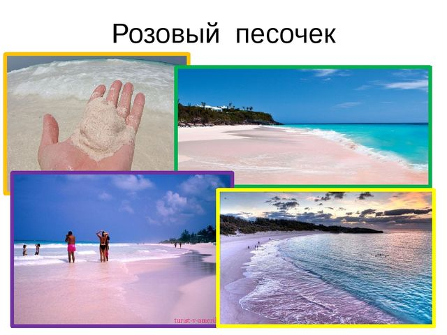 Розовый песочек
