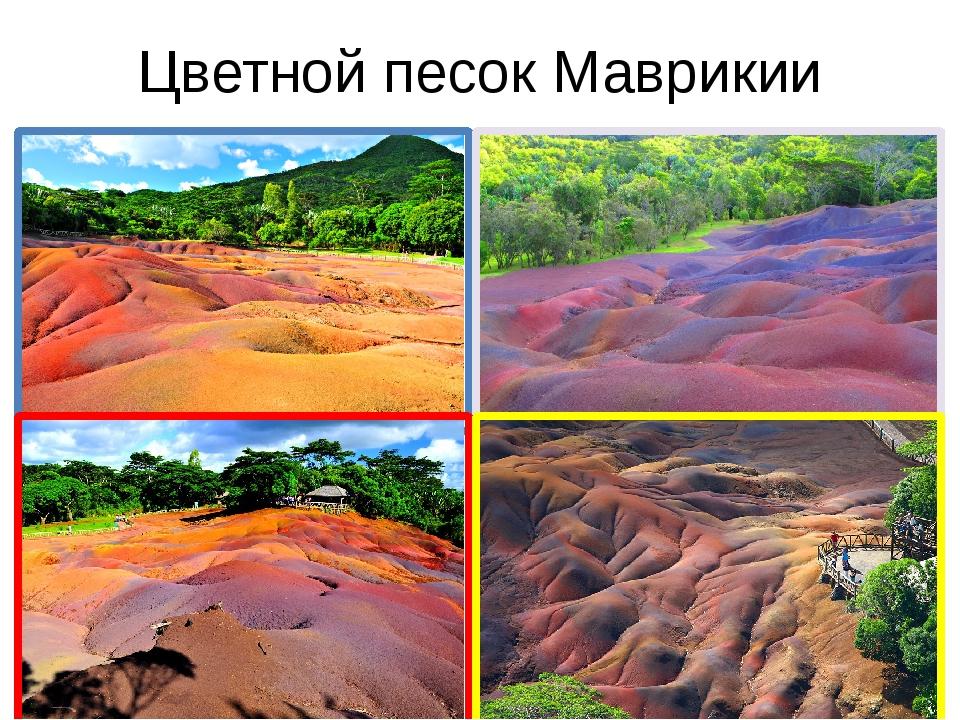 Цветной песок Маврикии