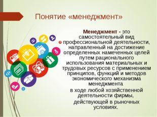 Понятие «менеджмент» Менеджмент - это самостоятельный вид профессиональной де