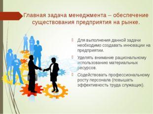 Главная задача менеджмента – обеспечение существования предприятия на рынке.