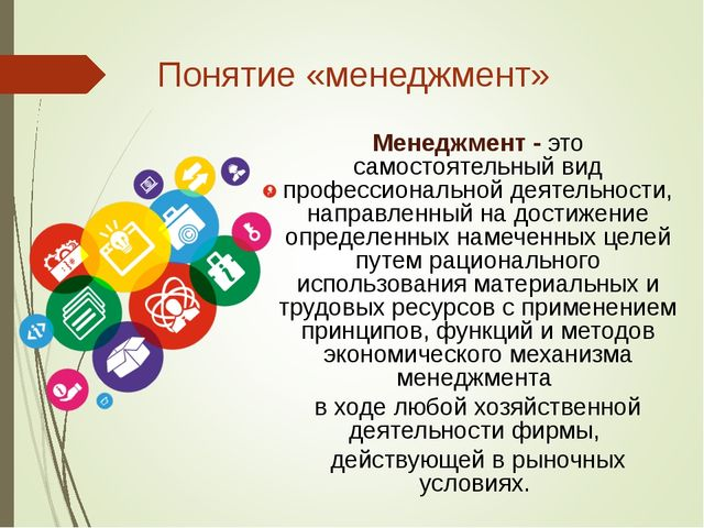 Понятие «менеджмент» Менеджмент - это самостоятельный вид профессиональной де...