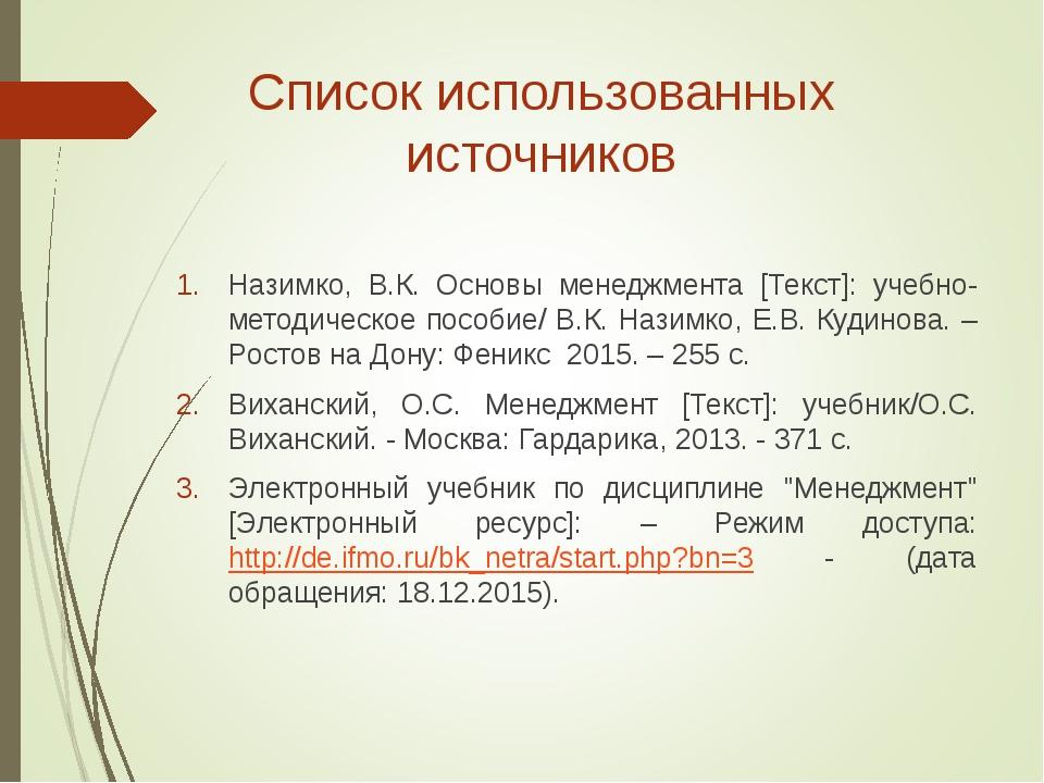 Список использованных источников Назимко, В.К. Основы менеджмента [Текст]: уч...